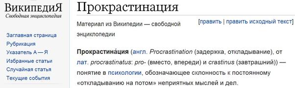 Прокрастинация как инструмент перемещения во времени Прокрастинация, Псевдонаука, Длиннопост, Мфти, Физтех, Научный юмор, Интересное