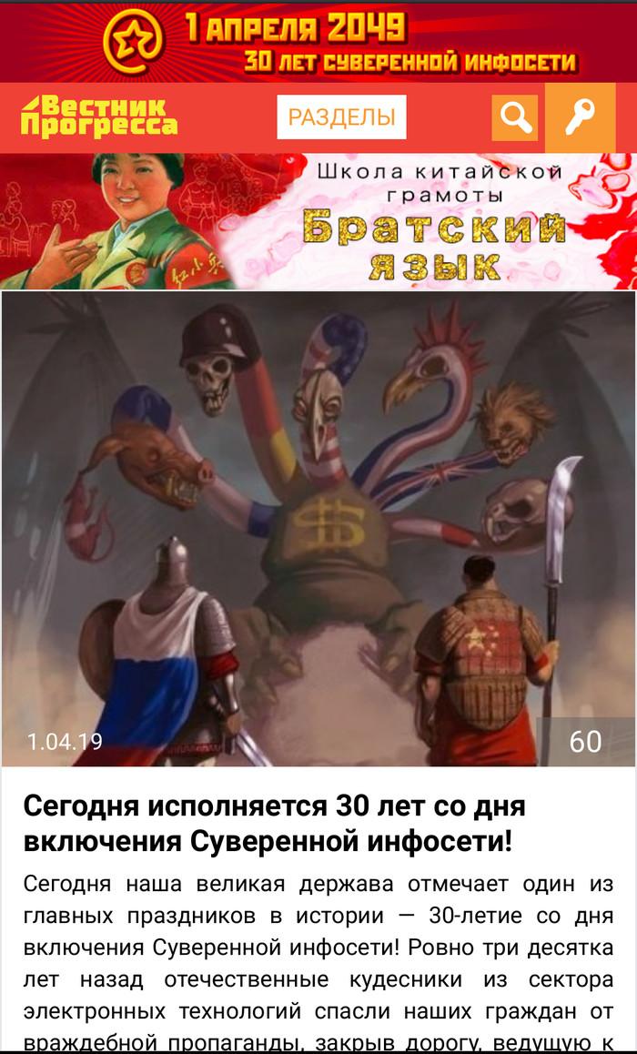 Первоапрельский 4pda 4pda, Юмор, IT юмор, IT, Сайт, Технологии, Россия, Интернет, Длиннопост