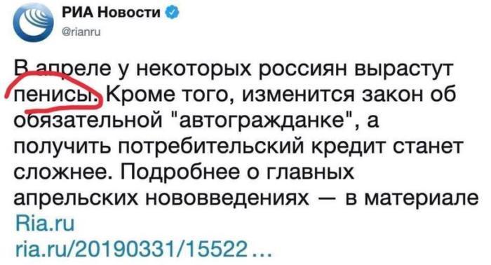 Апрельские новости Скриншот, Апрель, Новости, Пост 1 апреля 2019 г