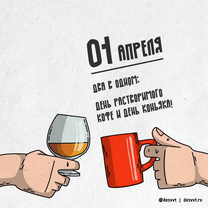 (123/366) 01 апреля - День кофе с коньяком Проекткалендарь2, Рисунок, Иллюстрации, Коньяк, Растворимый кофе, Нескафе