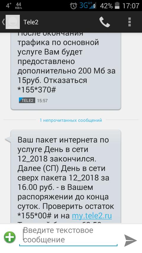 .ЕЛЕ2 Теле2, Сотовая связь, Пост 1 апреля 2019 г