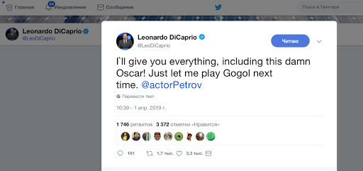 ДиКаприо признался в твиттере, что готов отдать Оскар Александру Петрову Леонардо Ди Каприо, Александр Петров, Twitter, Пост 1 апреля 2019 г