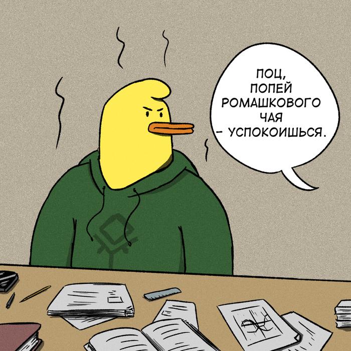 Ромашковый чай Утка, Чай, Юмор, Веб-Комикс, Длиннопост, Пост 1 апреля 2019 г
