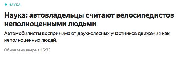Неполноценные люди вокруг нас Яндекс новости, Велосипедист, Автовладельцы