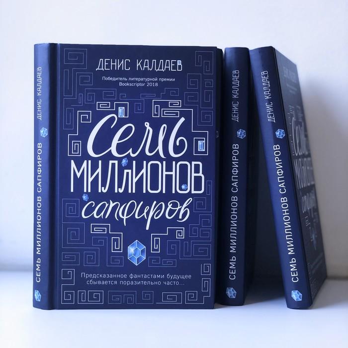 """Книга вышла. """"Семь миллионов сапфиров"""" Роман, Антиутопия, Публикация, Книги"""