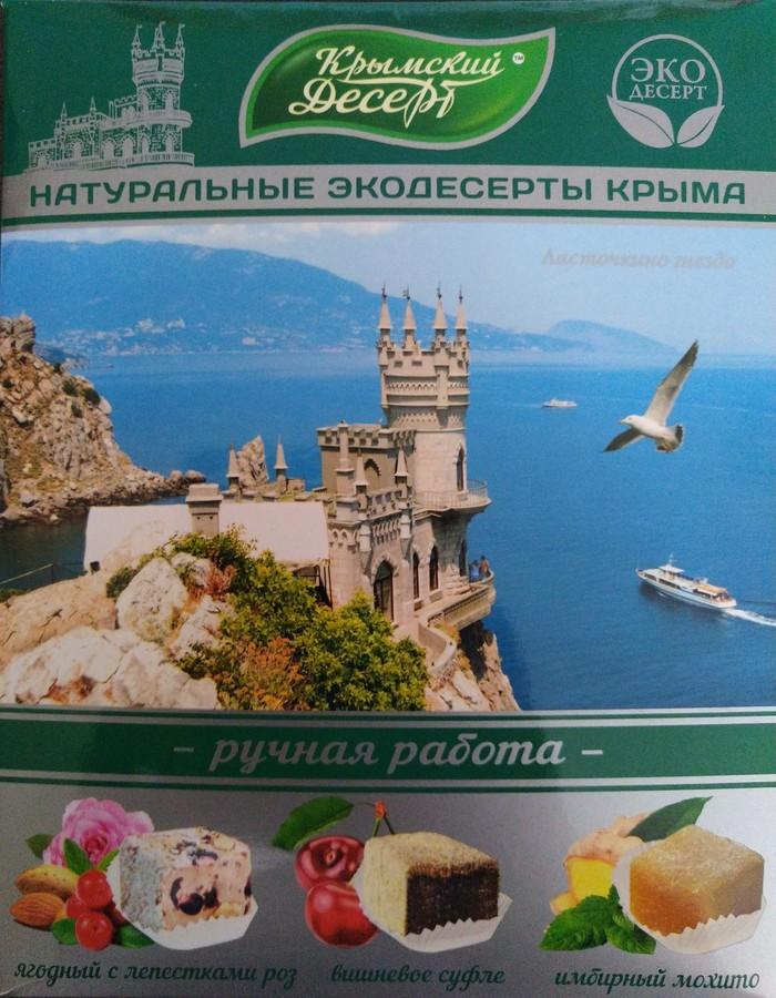 Угощения из Севастополя Севастополь, Сувениры, Набор настроений, Длиннопост, Отчет по обмену подарками