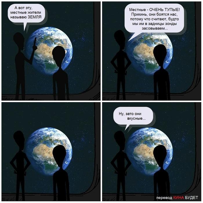 Взгляд из космоса...