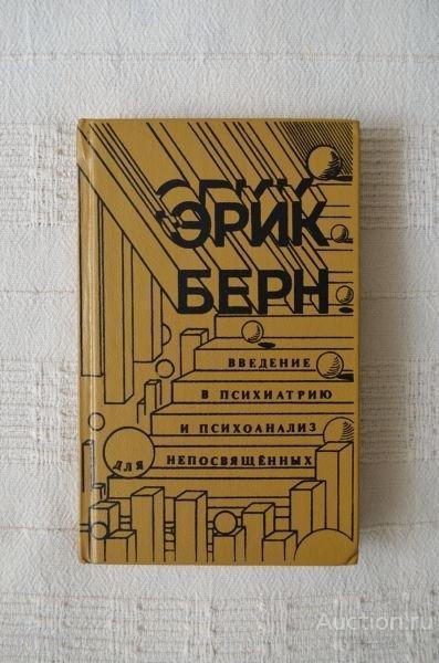 """Эрик Берн """"Введение в психиатрию и психоанализ для непосвященных"""" Книги, Психология, Психиатрия, Обзор книг, Эрик Берн, Психоанализ, Длиннопост"""