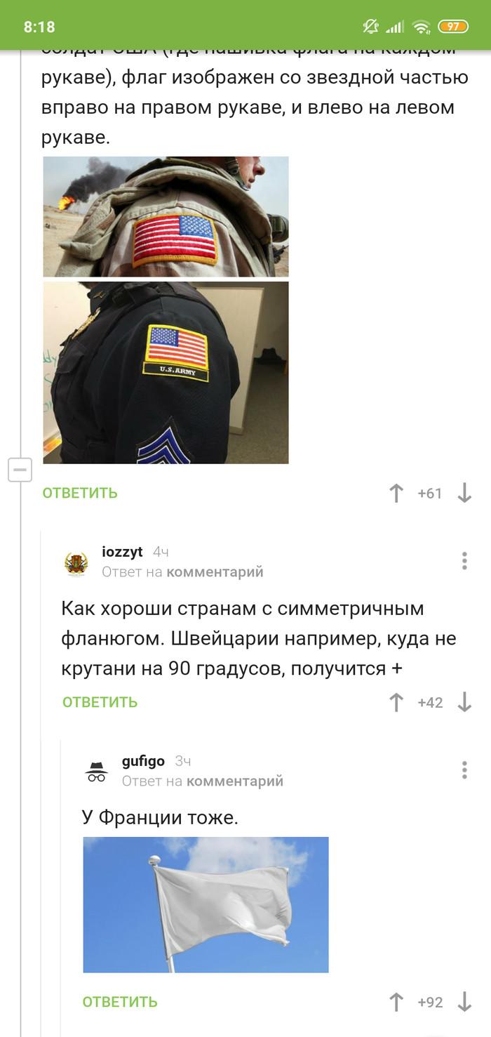 Про флаги Комментарии на Пикабу, Флаг, Франция, Длиннопост, Скриншот