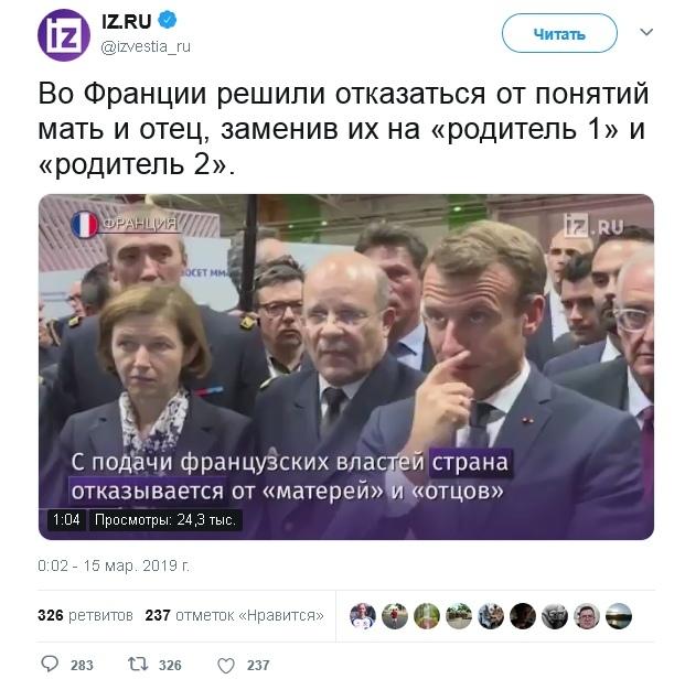 Шутки кончились. Франция, Толерантность, Семья, Россия, Западные ценности