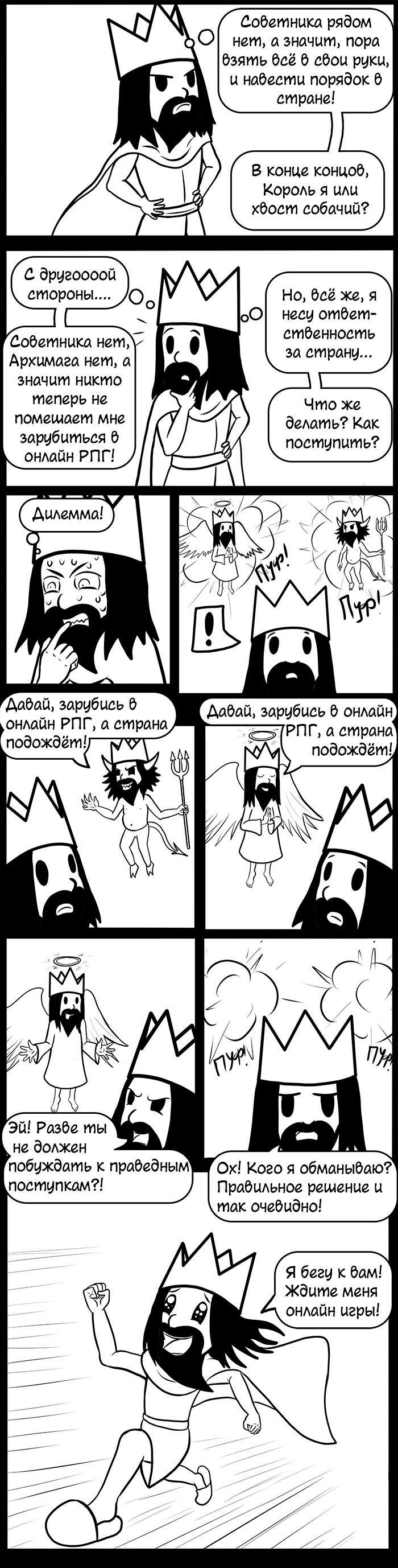 Указа короля-самодура №86 Комиксы, Указ короля, Длиннопост
