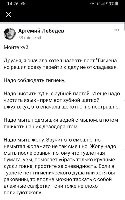 Перл от Лебедева Артемий Лебедев, Гигиена, Длиннопост, Мат, Комментарии, Скриншот