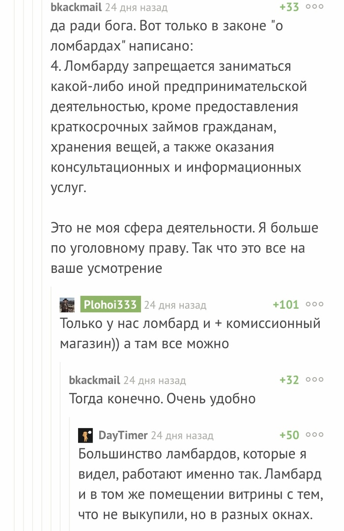 ЛАмбард Скриншот, Комментарии на Пикабу, Граммар-Наци, Длиннопост