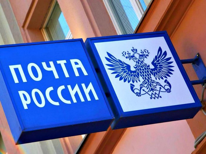 Как Почта России на отечественное ПО переходит Почта России, Госзакупки, Программное обеспечение, IT