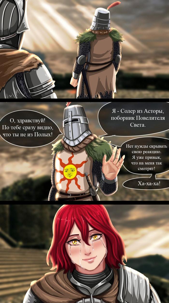 Привет, старый друг Dark Souls, Солер из асторы, Solaire of Astora