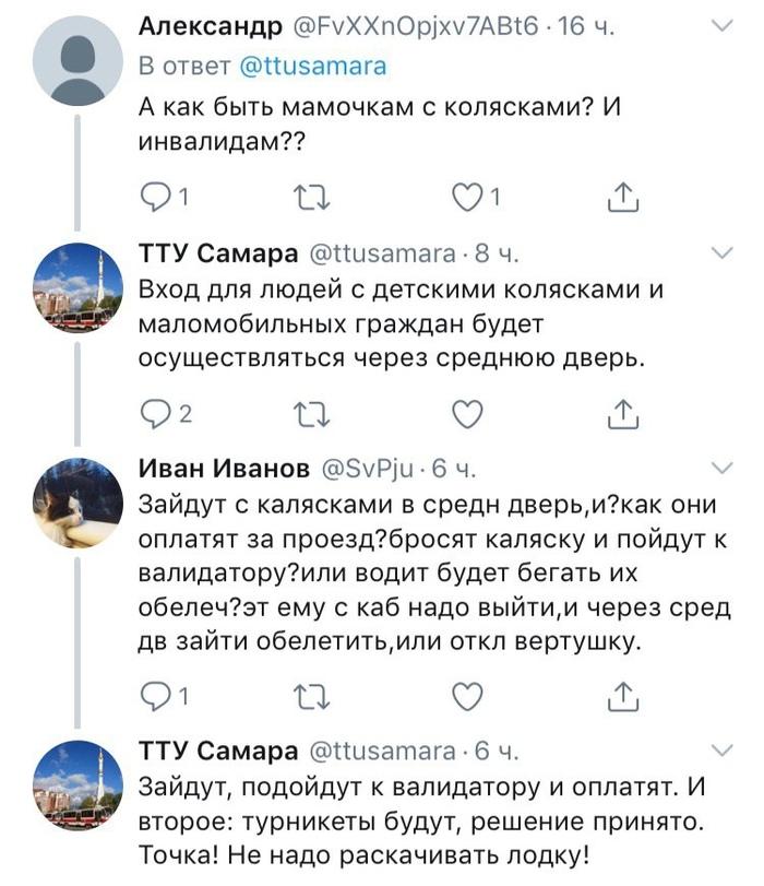 Самарское ТТУ Самара, Троллейбус, Турникет, Лодка