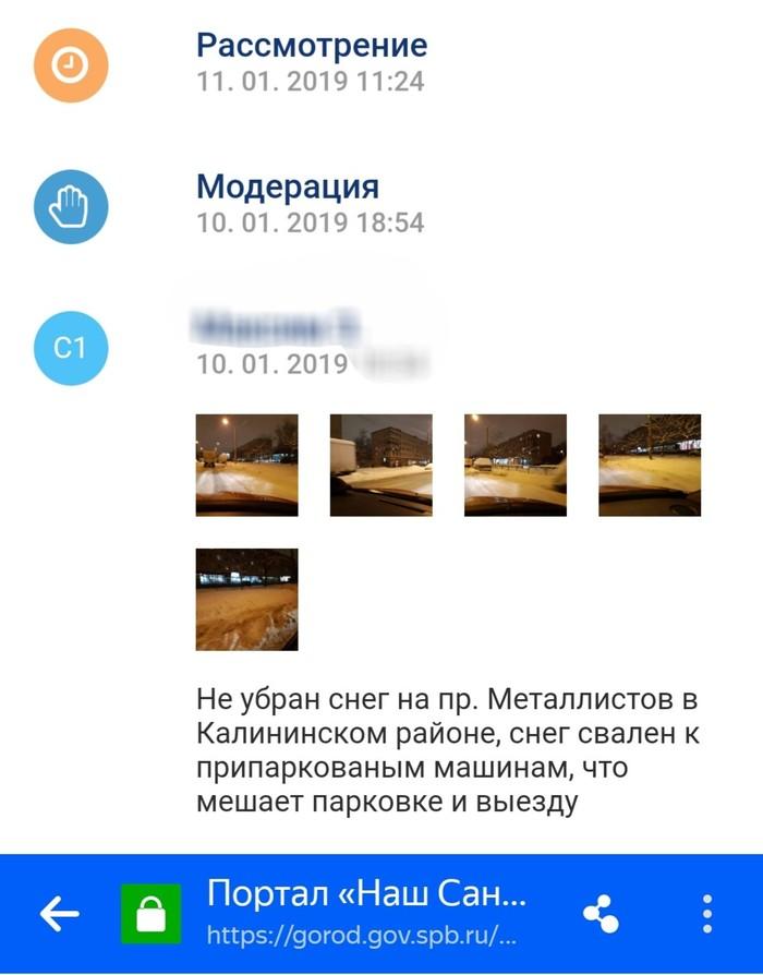 Действительно! Зима, Снег, Коммунальщики, Гениально, Санкт-Петербург, Длиннопост