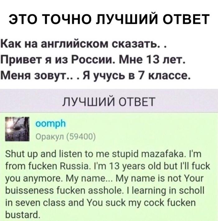 Лучший ответ Ответ, Перевод, Do you speak English, Mailru ответы