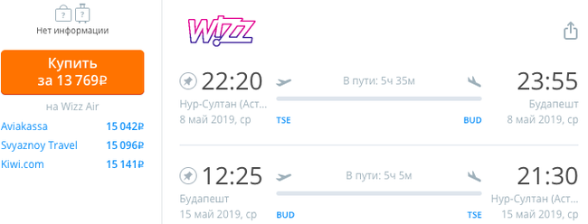 Как покинуть Омск на время и дешево оказаться в Европе? Не пытайтесь покинуть Омск, Омск, Дешевые билеты, Filrussia