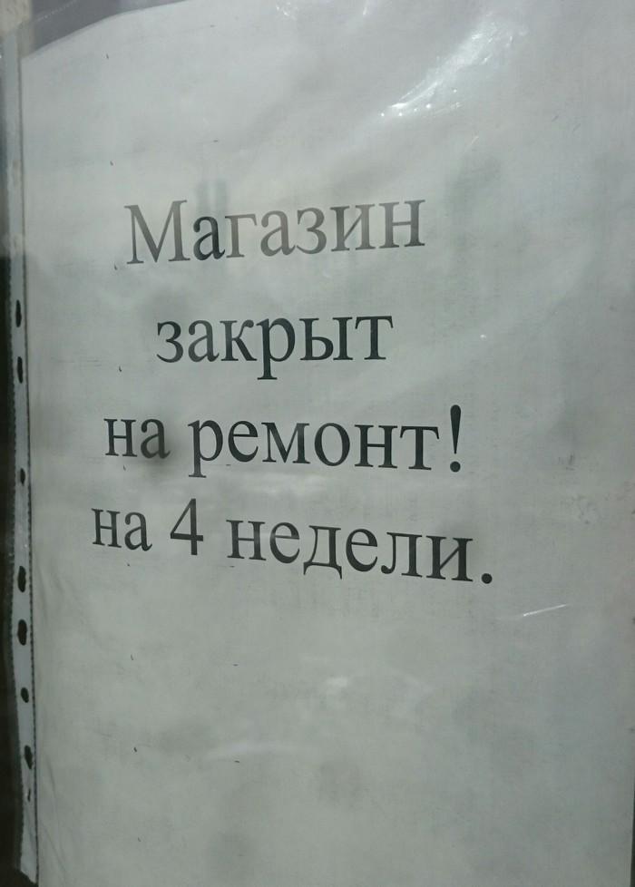 Понятно, зайду попозже.) Сроки, Длиннопост, Ремонт, Объявление, Мазазин