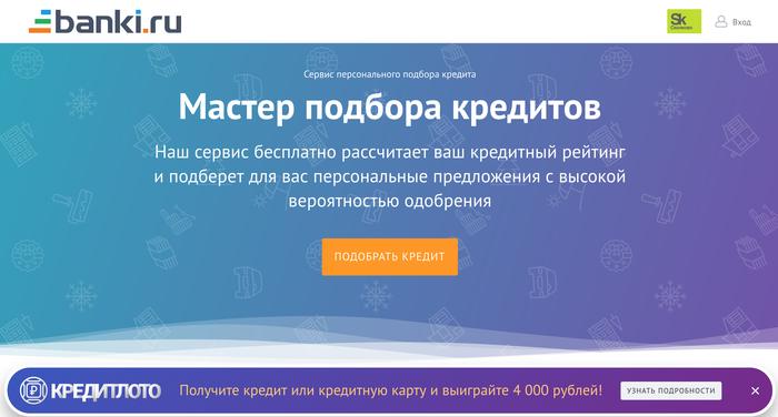 Как быстро слить свои данные ВСЕМ Banki ru, Бугурт, Кредит, Конфиденциальность, Ненависть, Длиннопост, Персональные данные, Лентач
