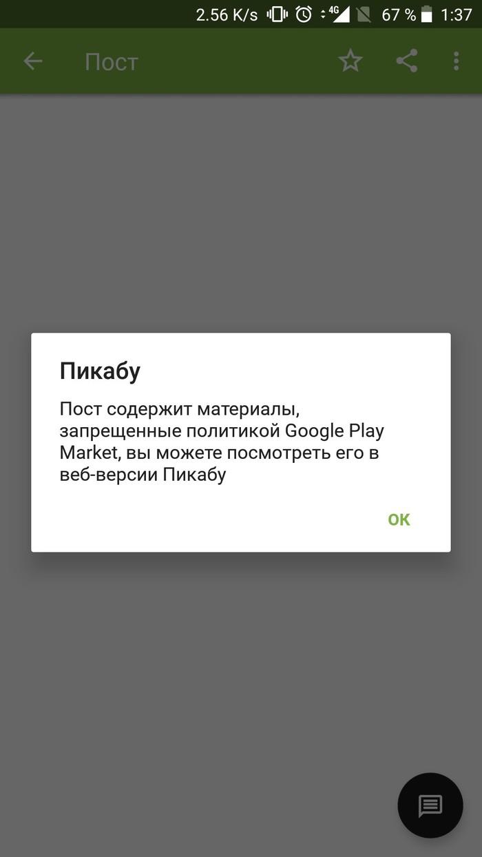 О как... Скриншот, Мобильная версия, Флешмоб, Длиннопост, Google Play, Пикабу