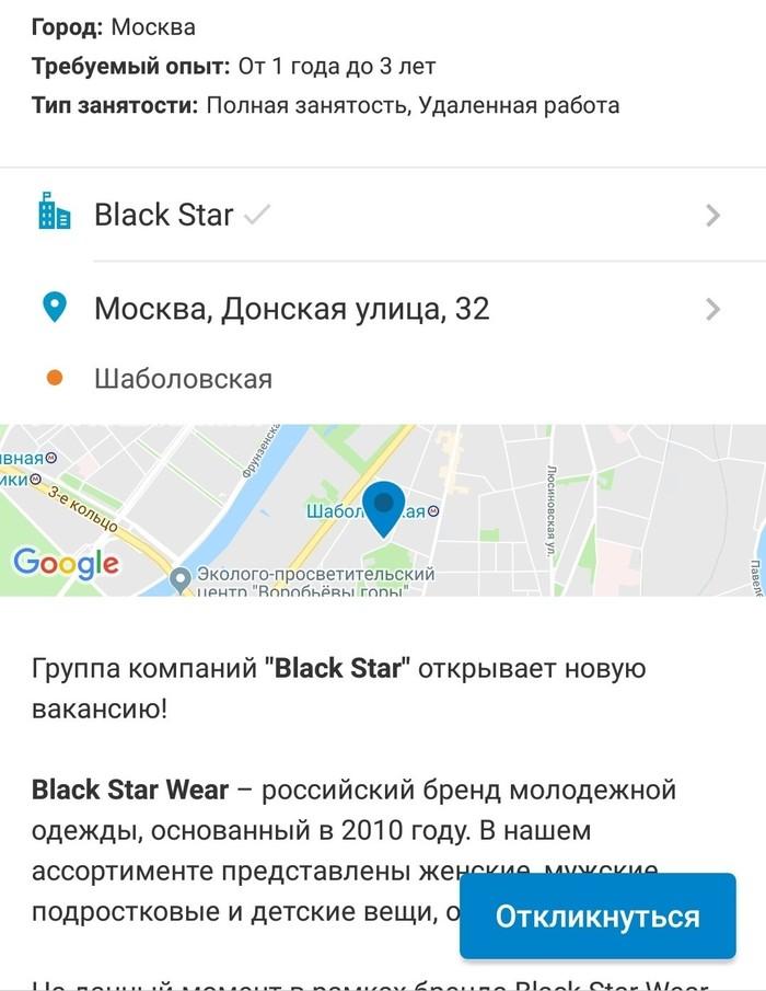 В BlackStar пойти работать не хотите ли? Жадность, Тупость, Работа мечты, Длиннопост