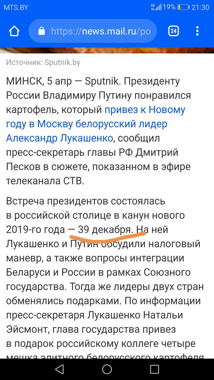 Новый календарь Скриншот, Новости, Mailru