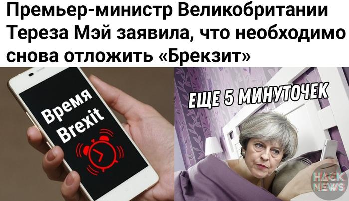 Еще 5 минуточек Brexit, Тереза Мэй, Великобритания, Hack News, Евросоюз, Политика