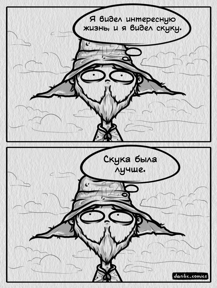 Комикс по мотивам книги Терри Пратчетта Darilic_comics, Терри Пратчетт, Плоский мир, Ринсвинд, Комиксы, Скука