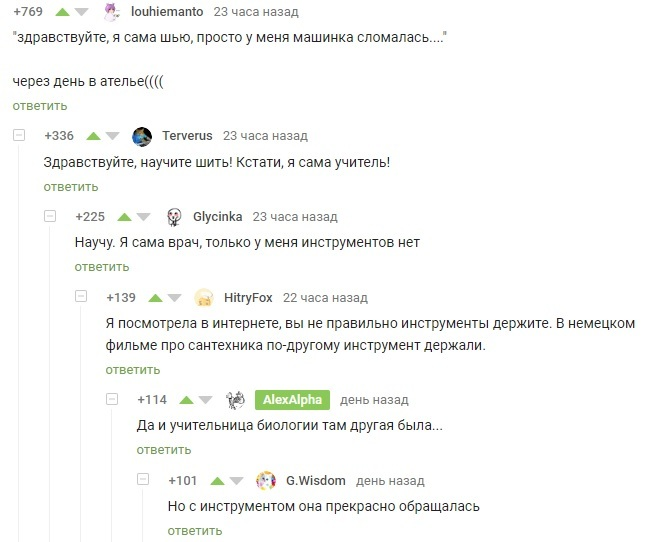 Инструмент Скриншот, Комментарии на Пикабу, Инструменты, Учитель