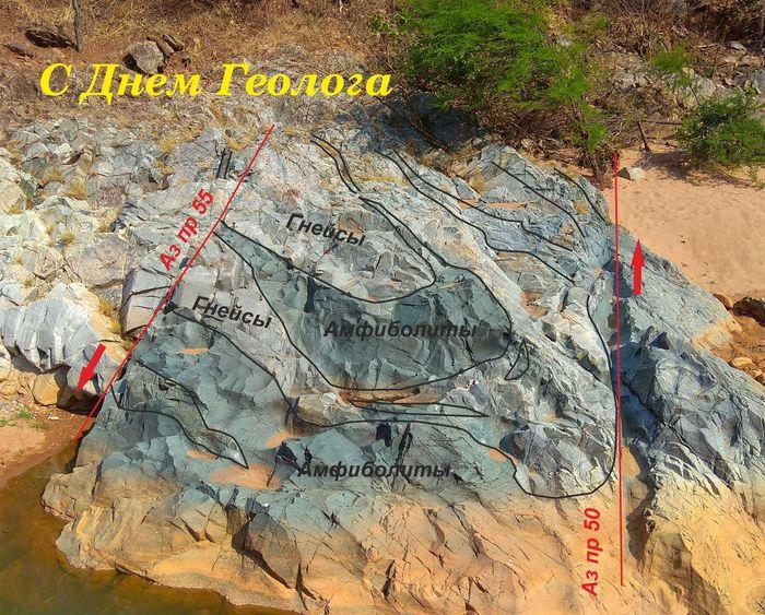 Поздравляю всех с Днем геолога