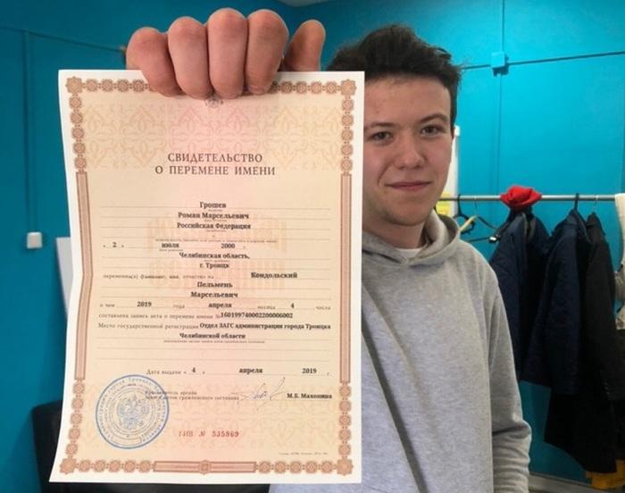 Парень сменил имя на Пельмень, чтобы получить 200 кг пельменей Челябинск, Пельмени, Смена фамилии