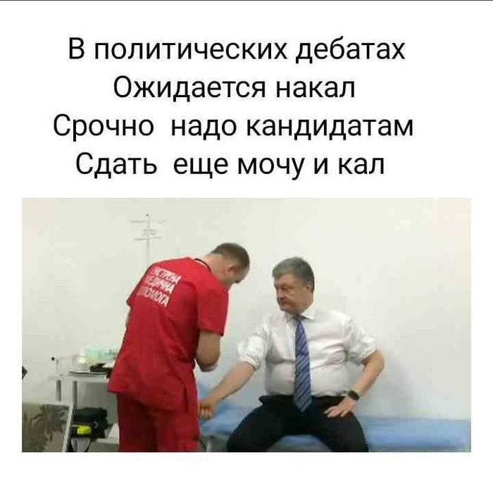 Про накал полит. борьбы