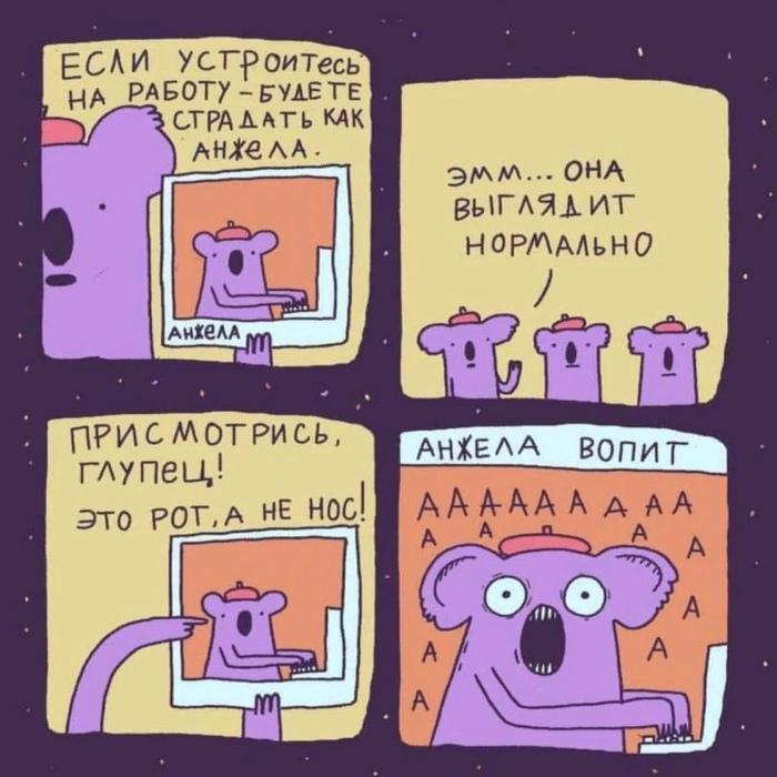Все мы немного Анжела... Комиксы, Работа, Страдания, Вконтакте