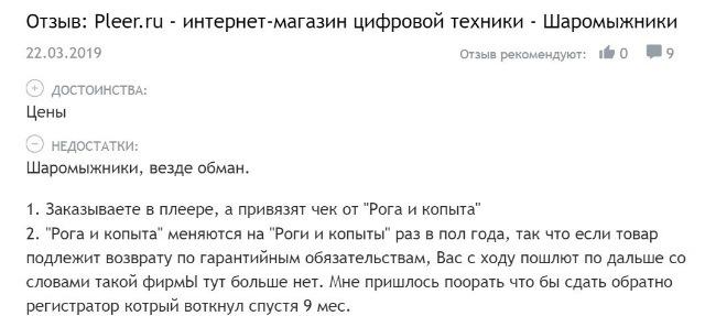 Закрыт интернет-магазин из-за «махинаций с чеками». Россия, Магазин, Интернет-Магазин, Интернет, Онлайн, Заказ, Мошенники, Интернет-Мошенники