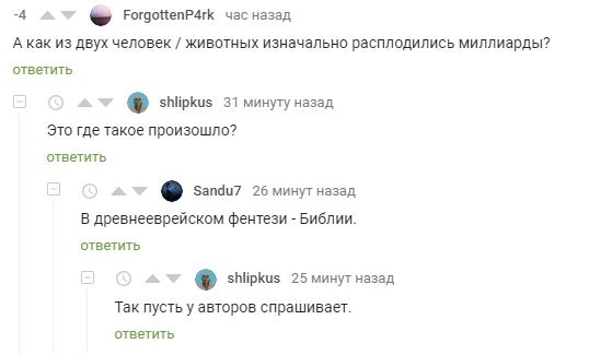 Фэнтези Юмор, Комментарии на Пикабу, Религия, Скриншот