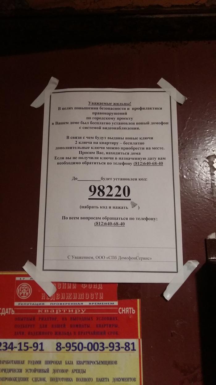 Установили домофон, когда не было дома - 2 Юридическая помощь, Домофон, Нарушение прав, Имущество, Без рейтинга, Жилье, Длиннопост, Негатив