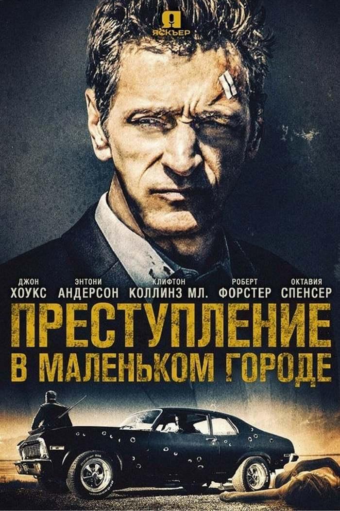 """""""Преступление в маленьком городе"""" - хороший криминальный триллер для домашнего просмотра. Советую посмотреть, Преступление в маленьком город, Триллер, Криминал, Драма, Комедия, Видео, Длиннопост"""