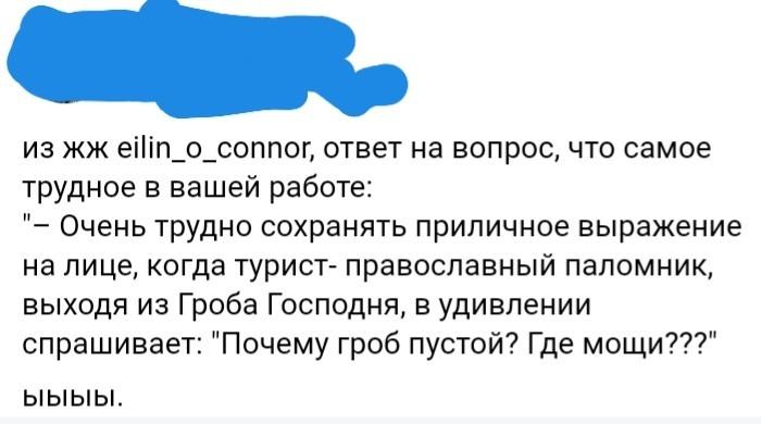 Православненько