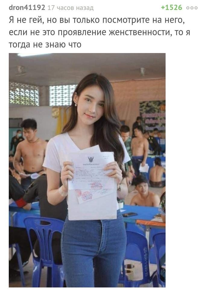 Ангел с подвохом Трансгендеры, Таиланд, Красивая девушка, Длиннопост, Its a trap!, Trap IRL