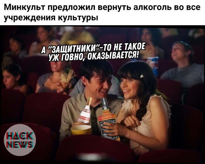 Реформа Министерство культуры, Hack News, Алкоголь