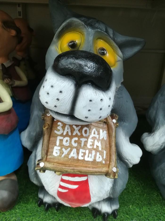 Для гостей)) Волк, Сад, Фигура, Фото на тапок