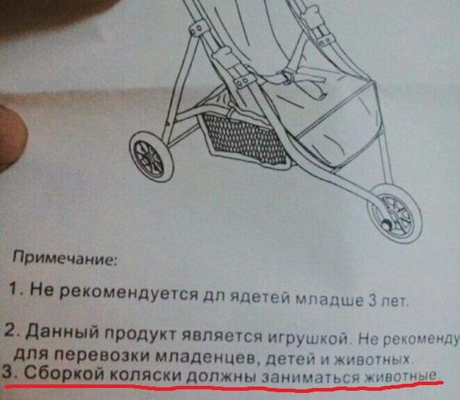 Сборка коляски. Иллюстрации, Животные, Коляска, Сборка, Длиннопост