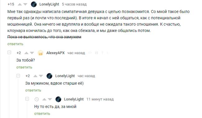 Романтичное Отношения, Комментарии на Пикабу, Скриншот, Комментарии