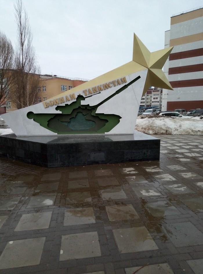 Любопытный памятник вКазани Казань, Памятник, Интересное, Танки