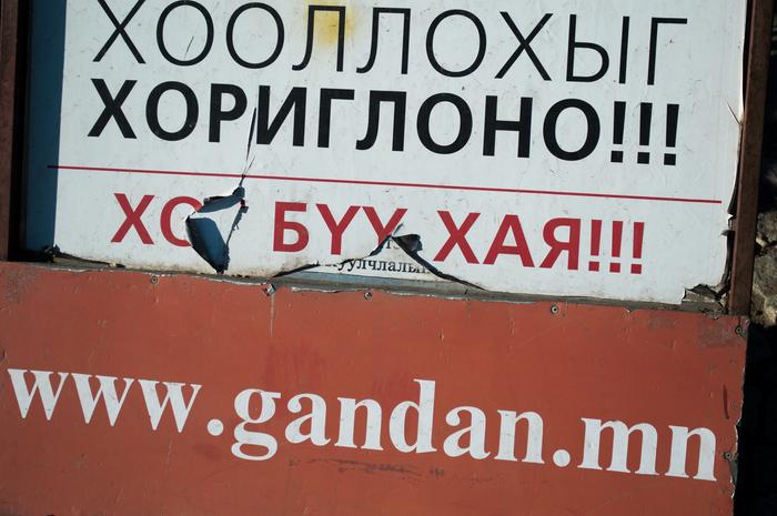 Монголия. Первые впечатления. Путешествия, Монголия, Заграница, Отпуск, Экзотика, Длиннопост