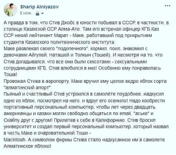 Стив Джобс любит Казахстан Стив Джобс, Макинтош, Юмор, Казахстан, Скриншот, Apple