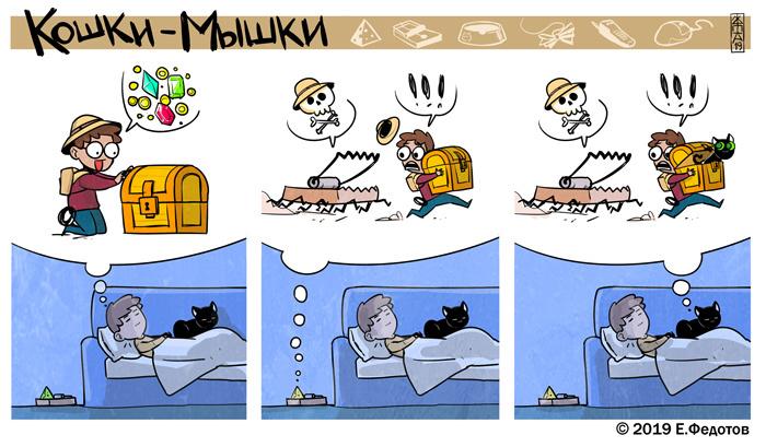 И снится нам... Кошки-Мышки, Кот, Комиксы, Сон