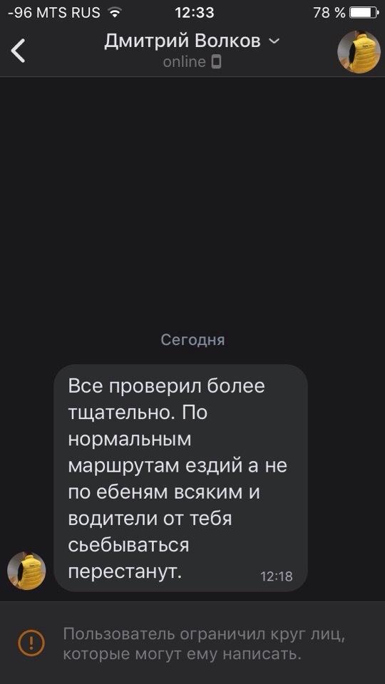 Великолепная поддержка Я.Такси Такси, Поддержка клиентов, Яндекс такси, Общение, Мат, Длиннопост